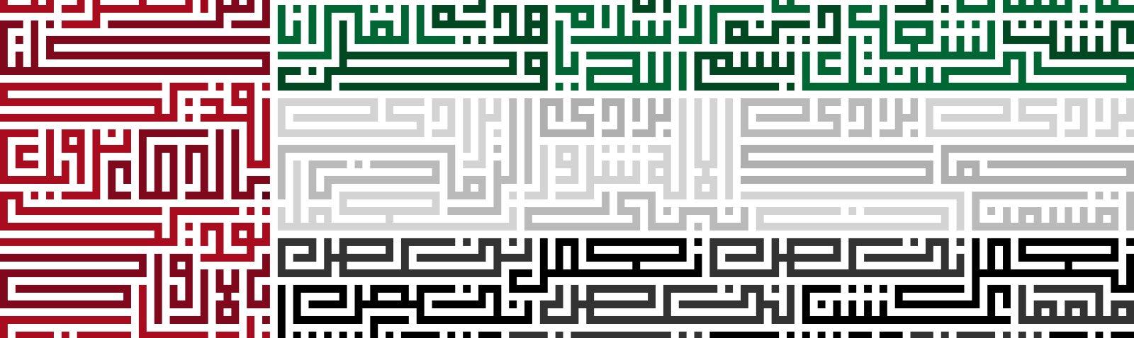 UAE MAZE.jpg